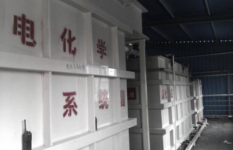 江苏徐州利民化工农药霜脲氰废水处理工程电化学、IC厌氧工艺案例