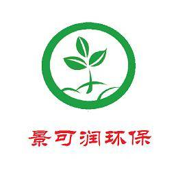 景可润环保