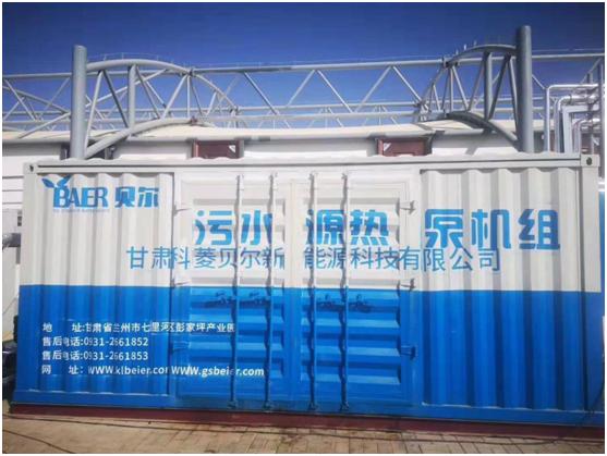 敦煌市阿克塞污水处理厂污水源热泵案例